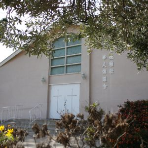 Chinese Evangelical Church San Diego